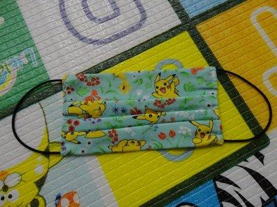 ((現貨)) 日本布 口罩布套(內裝濾材款) 神奇寶貝-皮卡丘 純手工 大人