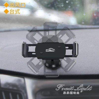 護車狗車載手機架汽車用出風口儀錶臺夾子萬能多功能導航機械支架
