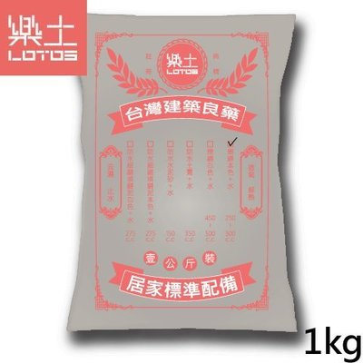 樂土【防水透氣補土】樂繕本色打底1KG補充包