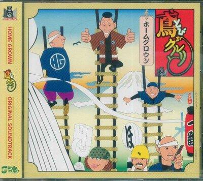 K - Home Grown - 鳶がクルリと Soundtrack  - 日版 - NEW