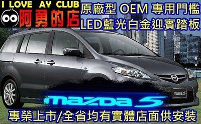 中壢【阿勇的店】NEW MAZDA5 專用藍光LED車門白金踏板 原廠OEM 一組四片