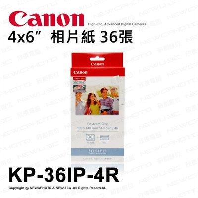 【薪創新竹】Canon SELPHY KP-36IP KP36 4X6 相片紙 36張  適CP-800 CP-900 另有KP-108 新竹市