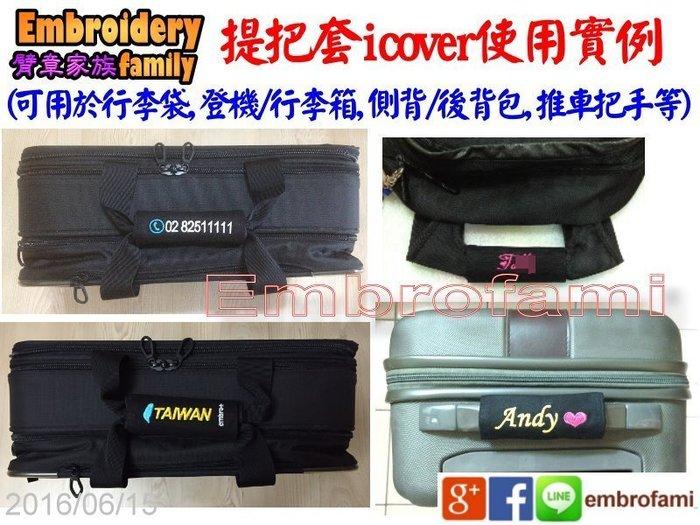 ※臂章家族※客製手提袋背包旅行袋旅行包拉桿包提把套/把手套,icover (繡1個圖+名字) 4個/組 ,背包配件