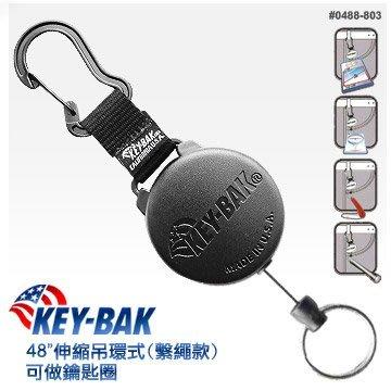 "【EMS軍】美國KEY-BAK 48"" 伸縮吊環式 可做鑰匙圈-Kevla-(公司貨) #0488-803(#488B)"