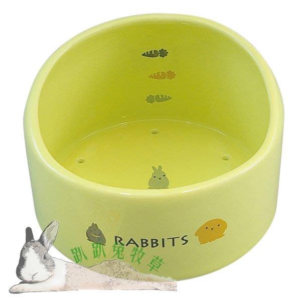 【趴趴兔牧草】日本Marukan 巨蛋型 陶瓷碗 不易打翻 兔 天竺鼠
