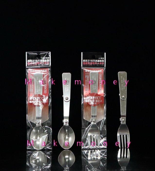 附發票 台灣製 PERFECT 理想牌 極緻316不銹鋼餐具 折疊叉子 折疊湯匙 環保餐具 Made in Taiwan