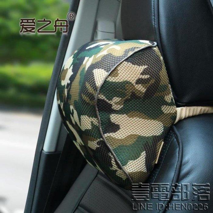 迷彩車用頭枕汽車用品記憶棉護頸枕車飾枕頭靠枕汽車頭枕