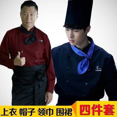 【職業裝】SV7211*男女好先生廚師服長袖短袖廚房餐飲後廚孫紅雷同款酒店制服廚師服 四件套