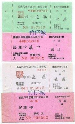 (竹仔城~嘉義公車票 ) 4張.民雄....--已經失效.純收藏