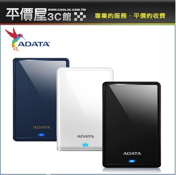 《平價屋3C》ADATA 威剛 HV620S 2T 2TB 白/黑 2.5吋 外接硬碟 隨身硬碟 行動硬碟