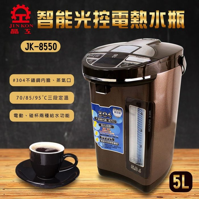 【MONEY.MONEY】晶工智能光控電熱水瓶5.0L JK-8550 / 贈熱水瓶檸檬酸 / 三段定溫70/85/95