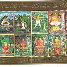 不丹郵票 佛陀一生