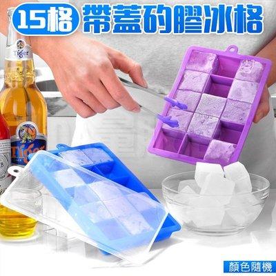 冰塊模具 製冰盒 15格 附蓋 冰塊 矽膠製冰盒 方形冰塊 冰格 矽膠模具 可堆疊 顏色隨機