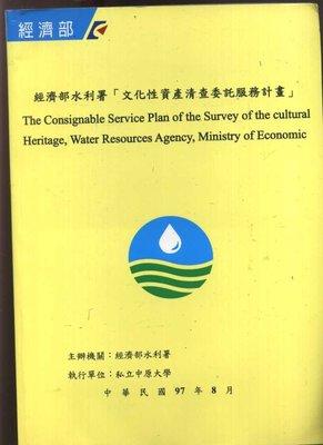 【易成中古書】《經濟部水利署文化性資產清查委託服務計畫》││601