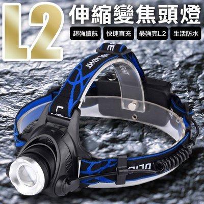 【現貨-免運費!台灣寄出實拍+用給你看】爆亮L2頭燈 送18650電池x2 充電頭燈 登山 頭燈 工作燈【WH011】