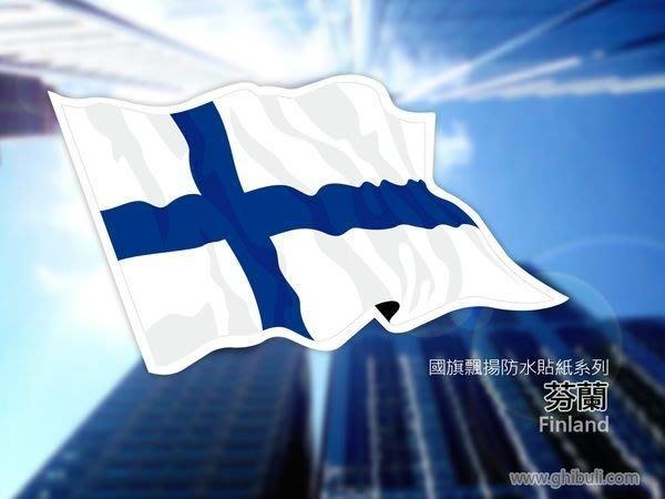 【衝浪小胖】芬蘭國旗飄揚貼紙/汽車/機車/抗UV/防水/3C產品/Finland/各國均有販售