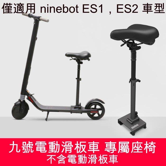 5Cgo【樂趣購】含稅 ninebot 九號電動滑板車官方配件-椅墊椅子座墊僅適用ES1 ES2車型-不含車子充電器輪子