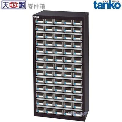 (另有折扣優惠價~煩請洽詢)天鋼系列RB-565零件箱、分類櫃…適用於細小物品存放及分類