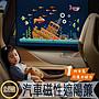 【小亮點】汽車磁性遮陽簾 車窗遮陽簾 防曬 防紫外線 車用遮光布 磁吸窗簾
