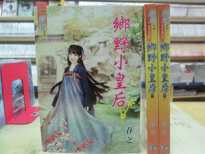 【博愛二手書】文藝小說  鄉野小皇后1-3(完)   作者:春之,定價780元,售價468元