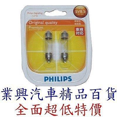 PHILIPS 高功率燈炮 雙頭 尖 41mm (12866-BR-001)【業興汽車精品百貨】