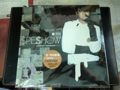 全新單曲CD~羅志祥~SPESHOW