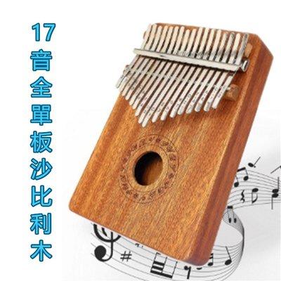 非洲樂器 卡林巴琴 拇指琴 17音 Kalimba 17音手指琴 ~葉子樹~