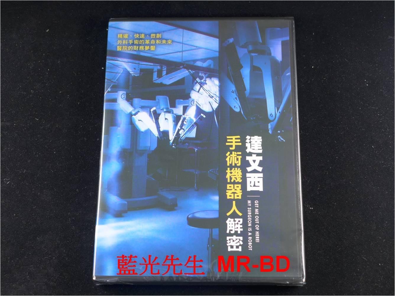 [DVD] - 達文西手術機器人解密 Get Me Out of Here! My Surgeon i ( 台灣正版 )