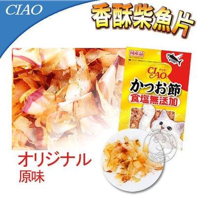 【🐱🐶培菓寵物48H出貨🐰🐹】CIAO》香酥柴魚片50g (添加日本小魚乾) 特價149元自取不打折蝦