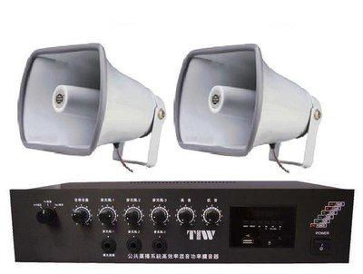 廣告車音響 廣播主機80w+35w喇叭*2+有線mic機車用選舉活動///廣告音樂宣傳車 車用擴音機
