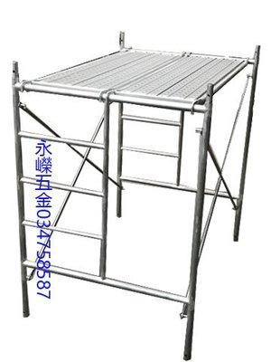 (含稅價)緯軒(底價4400不含稅)工作架(鷹架)單層工作架滿鋪型(門型架*2+叉管*2+50cm鍍錏踏板*2)