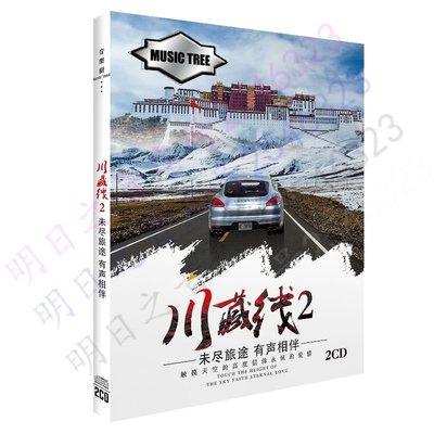 鐵盒cd光盤 川藏線2 金志文 校長 岑寧兒 汽車無損音質車載CD唱片