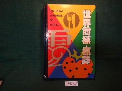 【愛悅二手書坊 22-22】世界商標.標誌 龍和出版公司