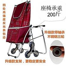 折疊爬樓帶座椅帶凳鋁合金老年購物車手拉便攜家用買菜車DPJ