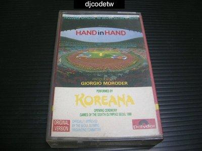 【djcodetw-Tape】卡帶:1988年漢城奧運-心手相連hand in hand (無歌詞)
