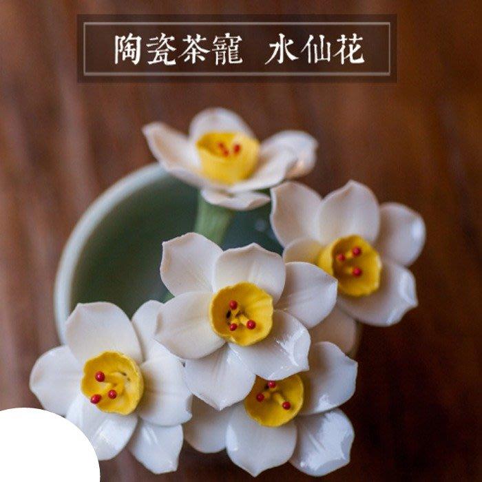 5Cgo【茗道】566075962609 茶道茶寵手捏陶瓷花朵水仙花陶瓷可養茶擱茶托茶席裝飾手工花朵-3朵花+杯