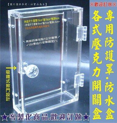 客製化 尺寸可訂做☆壓克力防水盒 防護罩 電鈴盒 門口機盒 對講機盒 刷卡機盒 警鈴 防盜器 壓克力盒 開關盒 吸鐵掀門