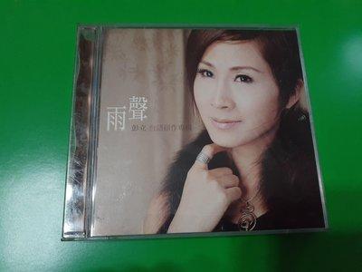 CD+VCD。 彭立台語創作專輯 有歌本。