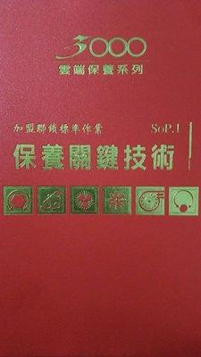 松祿文化 3000 雲端保養系列 加盟連鎖標準作業 保養關鍵技術 技術規格資料 一套兩本 每本2800元 (超取免運)