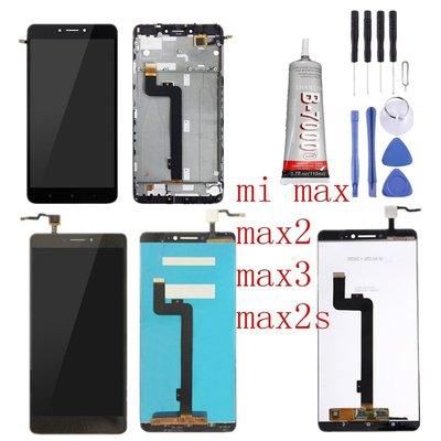 適用於小米A1 A2 A2 LITE MI MAX MAX2 MAX 3 MAX2S螢幕總成 液晶總成面板維修更換 現貨  #小布丁雜貨鋪&tian566