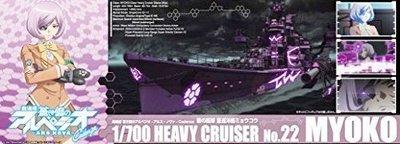 日本正版 青島文化教材社 蒼藍鋼鐵戰艦1/700 霧之艦隊 重巡洋艦 妙高 組裝模型 日本代購