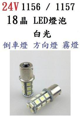24V 18晶 1156(單芯) / 1157(雙芯) LED燈泡 白光 倒車燈 方向燈 1顆$45