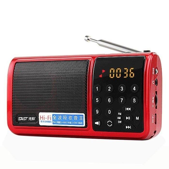 現貨/SAST/先科全波段收音機可充電老人便攜式迷你小插卡音響箱唱戲機125SP5RL/ 最低促銷價