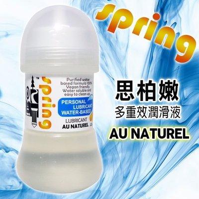 @Spring 多重效潤滑液-150ml-新裝