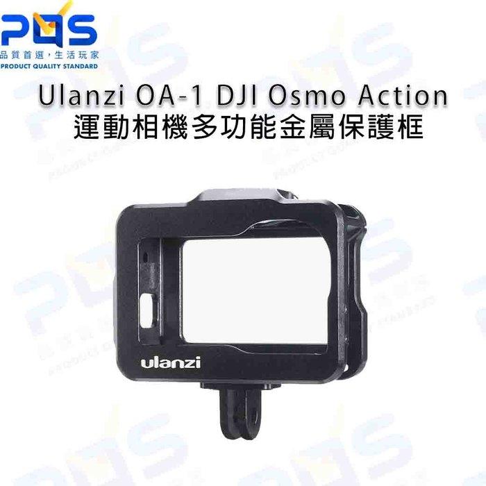Ulanzi OA-1 DJI Osmo Action 運動相機多功能金屬保護框 金屬兔籠 相機外框 台南PQS
