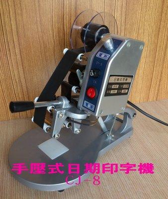 ㊣創傑*促銷價熱銷商品*CJ-8手壓式...