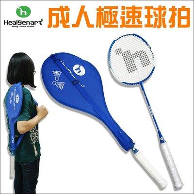 【Treewalker露遊】成人極速球拍  附可背球拍套 優質羽毛球拍 輕量新款 $259
