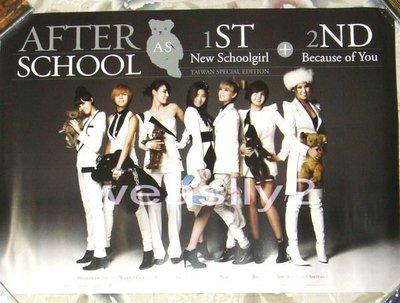 After School Because of You 1st +2nd 【原版宣傳海報】全新!免競標~