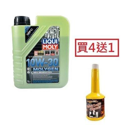 [機油倉庫](買四罐送1罐CTP)LIQUI MOLY MOLYGEN 10W-30 10W30合成機油 1L $250