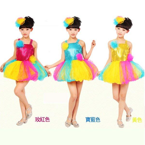 5Cgo 【鴿樓】含稅會員有優惠 39901117518  小孩演出服女童蓬蓬裙蛋糕紗舞蹈演出服裙兒童演出服 兒童舞衣